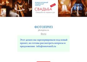 Photoprize.ru thumbnail