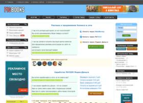 Pigbooks.ru thumbnail