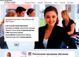 Pitercoach.ru thumbnail