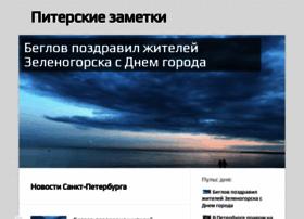 Piterskie-zametki.ru thumbnail