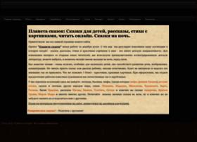 Planetaskazok.ru thumbnail