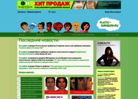 Plastic-surgeon.ru thumbnail