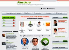 Plastio.ru thumbnail