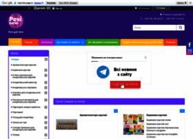 Plunger.com.ua thumbnail