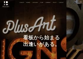 Plus-art.jp thumbnail