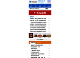 Pmbiz.com.cn thumbnail