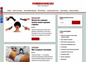 Pobrehushki.ru thumbnail