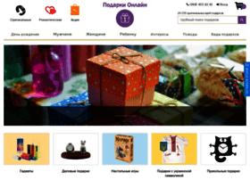 Podarkionline.com.ua thumbnail