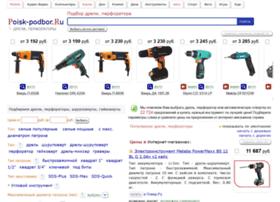 Podberi-drel.ru thumbnail