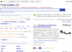 Podberi-kinoteatr.ru thumbnail