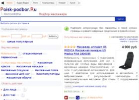 Podberi-massazhor.ru thumbnail