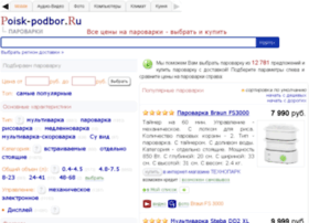 Podberi-parovarku.ru thumbnail