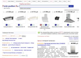 Podberi-vytyazhku.ru thumbnail