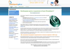 Podshipnikspb.ru thumbnail