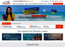Poehalisnami.ua thumbnail