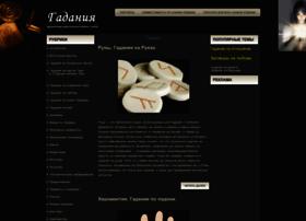 Pogadalki.ru thumbnail