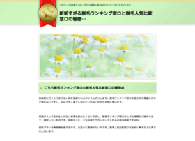 Pointerrace.jp thumbnail