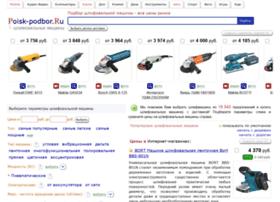 Poisk-shlifmachin.ru thumbnail