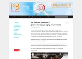 Poiskbystro.ru thumbnail