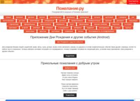 Pojelaniye.ru thumbnail