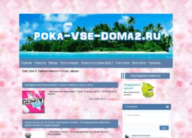Poka-vse-doma2.ru thumbnail
