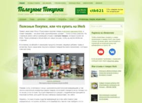 Poleznye-pokupki.ru thumbnail