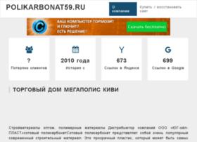 Polikarbonat59.ru thumbnail
