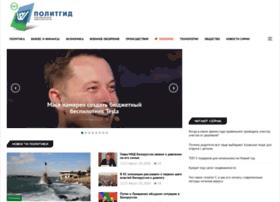Polit-gid.ru thumbnail