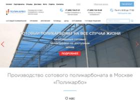 Polycarbo.ru thumbnail