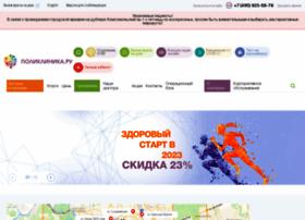Polyclinika.ru thumbnail
