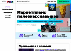 Polzateka.ru thumbnail