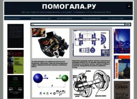 Pomogala.ru thumbnail