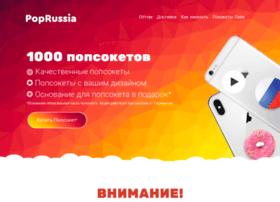 Poprussia.ru thumbnail