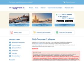 Poputchik-sarov.ru thumbnail