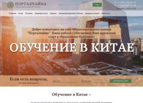 Portalchina.ru thumbnail