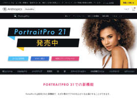 Portraitpro.co.jp thumbnail