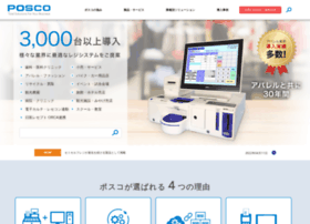Posco.co.jp thumbnail