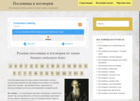 Poslovicy-pogovorki.ru thumbnail