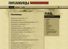 Posloviz.ru thumbnail