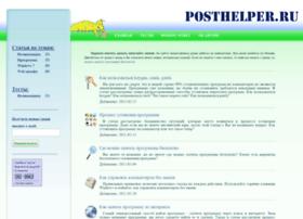 Posthelper.ru thumbnail