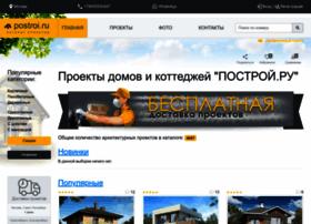Postroi.ru thumbnail