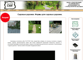 Postrojsam.com.ua thumbnail