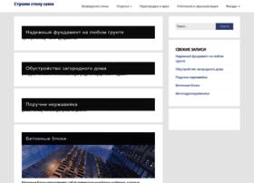 Postroystenu.ru thumbnail