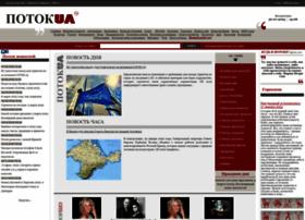Potok.ua thumbnail
