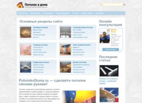 Potolokvdoma.ru thumbnail