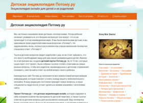 Potomy.ru thumbnail