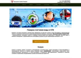 Poverka-schetchikov-spb.ru thumbnail