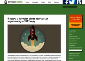 Powerbranding.ru thumbnail