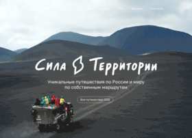 Powerofterritory.ru thumbnail