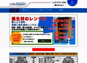 Powersupport.jp thumbnail